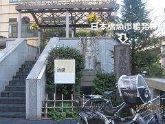 上は「乙女広場」で「日本橋魚市場発祥の地」の石碑があります。