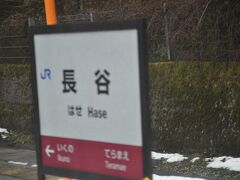 長谷駅停車です。