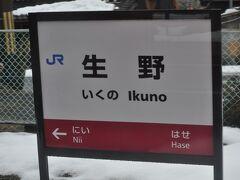 生野駅です。