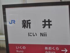 新井駅です。  「にい」と読みます。