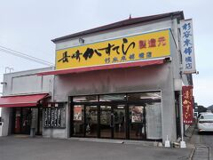嬉野温泉⇒諫早 杉谷本舗橘店 25