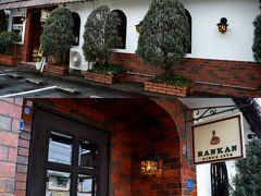 大宰府駅から徒歩5分程の昔ながらの喫茶店 自家焙煎の「蘭館」でひと休み