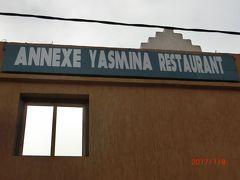 エルフードから3時間ちょっと経った13時過ぎにティンジルにある、 ANNEXE YASMINA RESTAURANT に入りました。