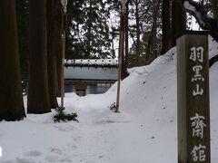 11:22羽黒山斎館に到着。 もとは羽黒山の三先達の一つ華蔵院であり、内部には僧侶の礼拝施設が現存。玄関は桃山時代の作であり、明治の神仏分離のときに移築された。