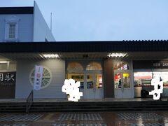 鶴岡駅に到着。 ここから路線バスで約40分。海沿いの湯野浜温泉が今日の宿だ。