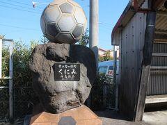 車内から。多比良町駅。駅名ではわかりませんが・・・国見町・・・ そうかサッカーの国見か・・・