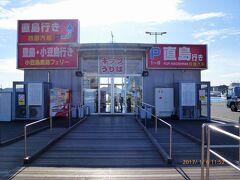 四国汽船の直島行きフェリー乗り場。 大型連休などを除けば予約無しで乗船可能との事です。  四国汽船 http://www.shikokukisen.com/