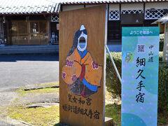 以前は、大湫から細久手へ行く10年前でしょうか この様な施設はなかった・ また、大黒屋も目に止まらず、素通りしました。  この公民館も大黒屋も一変して  公民館の先にある瑞浪市の説明版には 「標高約四百二十メートルにあって、江戸から四十八番目(距離約九十二里)、 京から二十二番目(距離約四十二里)に位置する宿場です。 中山道の開設当初、東の大湫宿から西の御嵩宿までの道程が 四里半(約十七・七キロメートル)もあったことから、 尾張藩によって設置されました。 慶長十一年(1606)の開宿当初は、七軒屋と呼ばれる小さな仮宿で、 その後放火により全焼し、 慶長十五年(1610)に正規の宿場として再整備されています。 宿場の規模については、 天保十四年(1843)の記録に「町並み三町四十五間(約四百十メートル)、 家数六十五軒、旅籠屋二十四軒、総人数二百五十六人」の記録があります。  細久手宿は、仮宿の全焼のほか、 寛政十四年(1802)、文化十年(1813)、安政五年(1858)の 三度にわたって大火に見舞われ、大きな被害を受けました。 現在の町並みは安政の大火以降に形成されたものです。」とある。