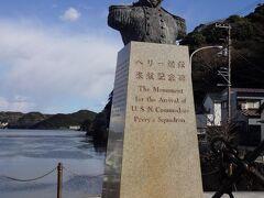 そこにペリー来航の記念碑が立っています。  彼が浦賀に来航したのが1853年ですから今から160年以上前。  思えばアメリカという国、つい最近のトランプ恫喝(為替や貿易不均衡やトヨタまで)をはじめ160年以上前から日本を最も驚かせてきた国だったようです(苦笑)