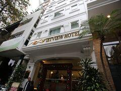 ホテル指定じゃなく、エコノミークラスで決まったのは「Viet View Hotel & Spa」  安ホテルなのに見た目は悪くない・・・でもって、旧市街、ホアンキエム湖に近くて、立地は良かったです。