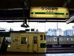 朝のJR宇都宮駅にやって来ました