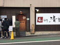 """「和 dining 清乃」 http://www.konomise.com/chuki/seino/  食べログの「ベストラーメン2013」で全国1位 2016年度2位 食べログ2017年のBronze受賞 (レストランを語るなら、必ず押さえておくべき名店) この他にも多数の受賞歴有り、、  でも、アクセスは… 阪和道 海南ICより車で25分、、 (JR紀勢本線「箕島駅」より徒歩20分) と至って大変!  kuritchi達は阪和道を車で走行、 和歌山市を通り過ぎ、、 (ダンナに「えっ!! 和歌山ラーメンでしょう?!」と言われる^^;) 2度の渋滞にはまり、予定時間より1時間近く遅れて12時半近くにお店に到着、、  ≪ きっと、このお店を訪れなかったら、来る事がなかったかも… ≫  <営業時間> 11:00~14:00(ランチのみ) <お休み> 日曜、月曜  土曜、祭日は店前の駐車場は閉鎖され、 近くのパチンコパーラーのパーキングに駐車  < 注意! > 全員揃って列に並ぶ事 (妊婦、小さな子供連れの場合は一声かけて下さい byスタッフ) 面白かった注意書きが""""一万円札利用不可""""  待つこと約30分、、"""