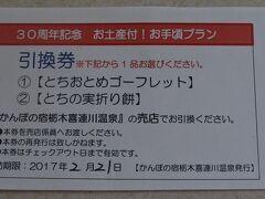 今回の宿は、日本三大美肌の湯で有名な、喜連川温泉のかんぽの宿。 オープン30周年記念特別プランでお土産付き。