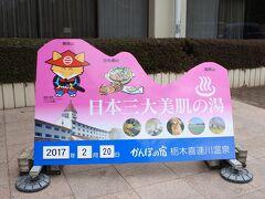 今回の目的は日本三大美肌の湯を楽しむこと。