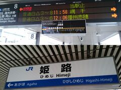 JR姫路に入場しました。