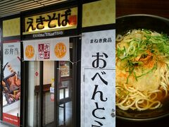 相生まで行く列車まで時間があるので「えきそば」を食べます。 うどん出汁に中華風麺が病みつきになります。
