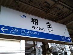 姫路から更に西に進み相生駅に到着です。駅前からは先輩と待ち合わせをして道の駅に向かいます。