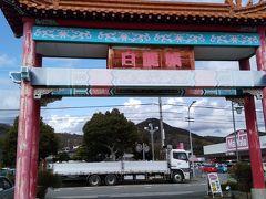 相生駅から車で5分ほどで先輩と待ち合わせの道の駅に到着です。