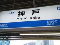 帰りは定期券を利用して神戸駅に到着しました。