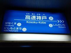 神戸駅から徒歩で高速神戸に移動し最寄り駅に到着し無事帰宅しました。  おしまい