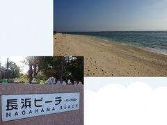 長浜ビーチ(ウーグ浜)☆☆に到着~  確かにキレイなんですが,サラサラの砂じゃなくて,サンゴの小さなかけらが堆積したビーチです 観光協会のHPでは「ハイシーズンでも人が少なく,シュノーケリングに最適」って書いてあるけど,どうなんだろう??  面白いことに,粟国島の集落によって,このビーチの呼び方が違うそう このビーチの近くの集落では「長浜」,ここより西の方の集落では「ウーグ」と呼ぶそう