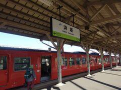 15:52  浜坂駅に到着です。  約4時間の旅でした。