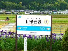 卯之町に向かう途中で、1か所立ち寄り。  JR伊予石城(いよいわき)駅。無人駅で、特別なものはなさそうな雰囲気ですが、実はこの駅の周辺にレンゲ畑が広がっているそうなのです。