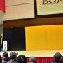 岐阜タカシマヤの開店40周年記念「第2回大京都展」舞妓による京の舞