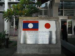 早朝クアラルンプールの空港を出発し、エアアジアでビエンチャンに到着。空港は日本の支援で建てられたみたいですね。