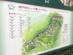 日本最大級のハーブ園