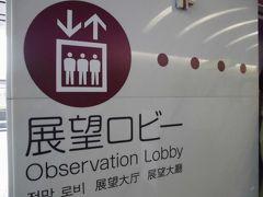 専用のエレベーターで展望フロアーへ行きます。