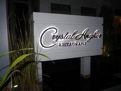 シェムリアップに戻ってきました。 夕食はクリスタルアンコールレストランで食べます。(ツアー代金に含まれています)
