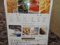 和洋ビュッフェは1900円