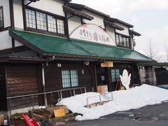 スキー場についてまっすぐ向かったのは、道の駅。  なぜならここの温泉があるから。