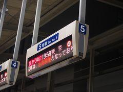 なんとかかんとか、京都駅まで戻り東を目指します。  さてと現実世界に戻りますか。