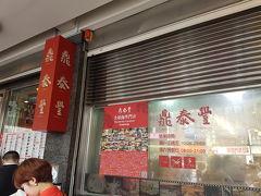 到着してすぐ、タクシーに乗り込みホテルに荷物を置き、 まずは1回目の小籠包へ  鼎泰豊へ  本店の永康街へ。