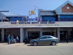 途中の免税店を一瞬だけ見物して、ラオス側まで数分歩く。