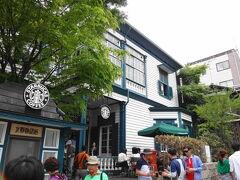 5/3 北野坂にあるスターバックスコーヒー。こちらは異人館がそのままスタバになっています。