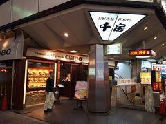 お初天神に行く途中にチェックしておいたお好み焼きチェーン店【千房】に入る。実は広島のお好み焼きは広島で食べているが、大阪でお好み焼き店に入ったことがない。「東京支店もあるはずだよ?」と友人に言われたのがちょっと残念だが、大阪で食べるほうがよりいっそう本場の味のはず、だ。