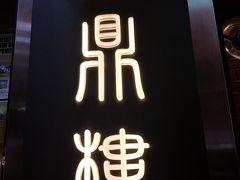 夕食は本日小籠包2食目 ! 鼎泰豊から独立したお店のこちらへ。