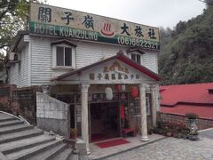 今日の日帰り温泉はここではなく。  「関子嶺大旅社」