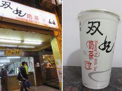 昨日の所よりも混んでいる。 しかもタピオカが無料。  「双妃奶茶」 長春奶茶(小) 30元