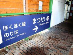 久しぶりに駅のホームに向かいました。