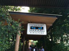 【1日め】  冷たいおやつでちょっと涼んだ後は、 友人が申し込んでくれたツアーでナイトサファリ!  まずはシンガポール動物園のブッフェで晩ご飯を食べ、 暗くなるのを待って、ナイトサファリへ向かいました。  ちょっと暗すぎて動物が見つけられないこともありましたが、 探すのも含めて楽しかった~! 日本語トロリーで回ったのですが、次回があれば、 徒歩でゆっくり回ってみたい、あとお土産もじっくり見たい!  帰りのバスでガイドさんが話してくれた、 「風水と街づくり」がとても興味深かったです。  集合場所のホテルでツアーは解散となったので、 友人とは駅で別れ、私はホステルへ戻りました。 10時半を回っていましたが、危ない感じはしませんでした。  長い一日でしたが楽しかった、おやすみなさい!