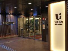 さあホテルに入りましょう。 ヴィアイン広島は、JR西グループのチェーン店。 広島駅隣接という立地が何よりのウリ。 HPからの予約で、朝食付きで5000円というのもありがたい。 広島では、設備の良いホテルも多いが、寝るだけならこれで十分・・・