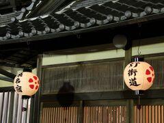 まずは、六華苑に向かいました。玄関先に灯街道提灯(とうかいどうちょうちん)が飾られていました。