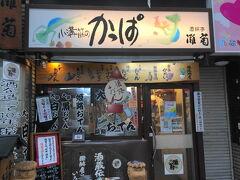 姫路での昼食は「姫路おでん」をいただこうと「酒饌亭 灘菊」。姫路は縦横無尽にアーケードが伸びており、雨の日は本当に便利です。