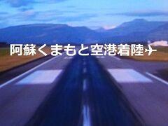 着陸~  熊本には来たことがありましたが、 熊本空港を使うのは今回が初めてです。
