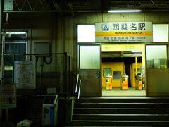 桑名についたとき、時はすでに夜21時を回っていました。 今回は大阪から東京へ向かう、その途中にある桑名で一泊する計画なのです。 三岐鉄道西桑名駅は、JRと近鉄桑名駅のすぐ隣りにありました。