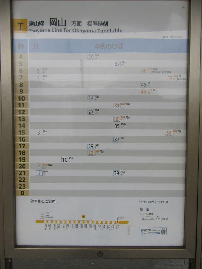 時刻 表 線 津山